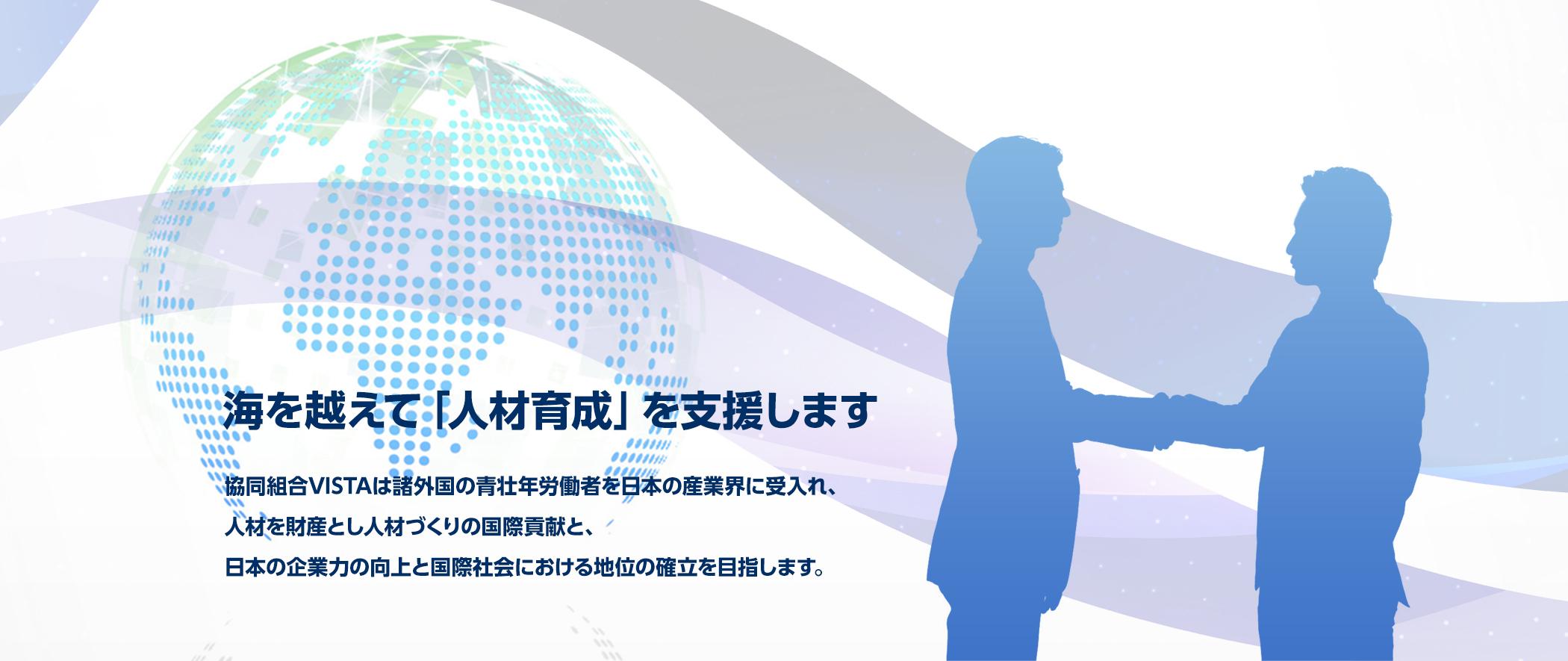 外国人技能実習のことなら協同組合VISTA(ビスタ)|大阪
